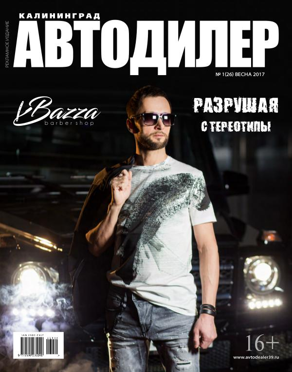 Автодилер Автодилер_26