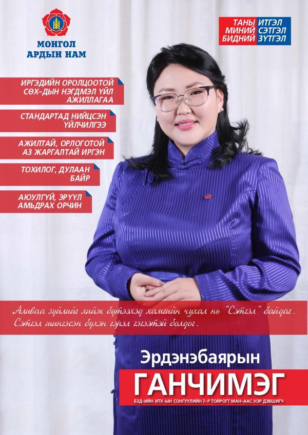 Ganchimeg Erdenebayar Сэтгүүл