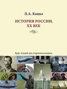 История России. XX в.