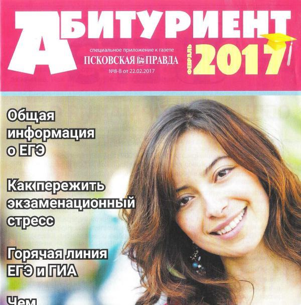 Абитуриент 2017 №8-В