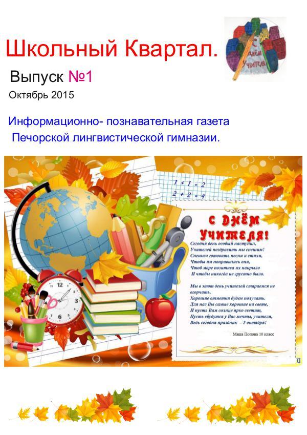 Школьный квартал Выпуск №1, 2015-2016 учебный год
