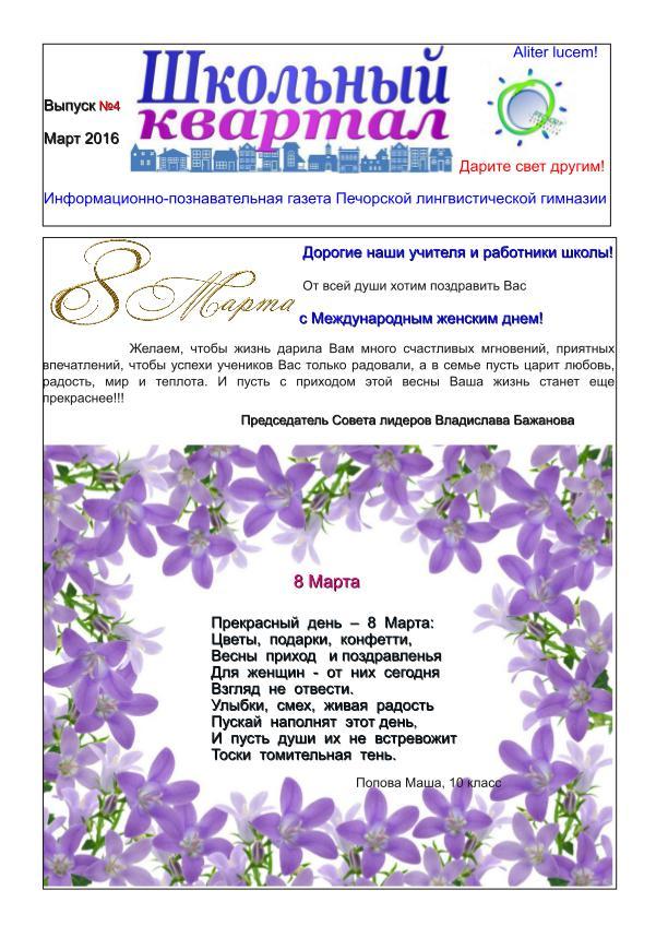 Школьный квартал Выпуск №4, 2015-2016 учебный год