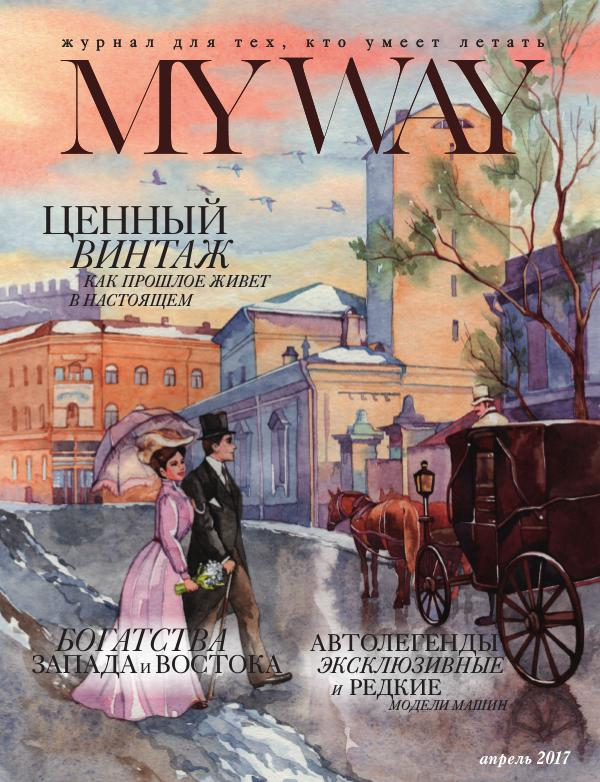 MY WAY magazine April 2017