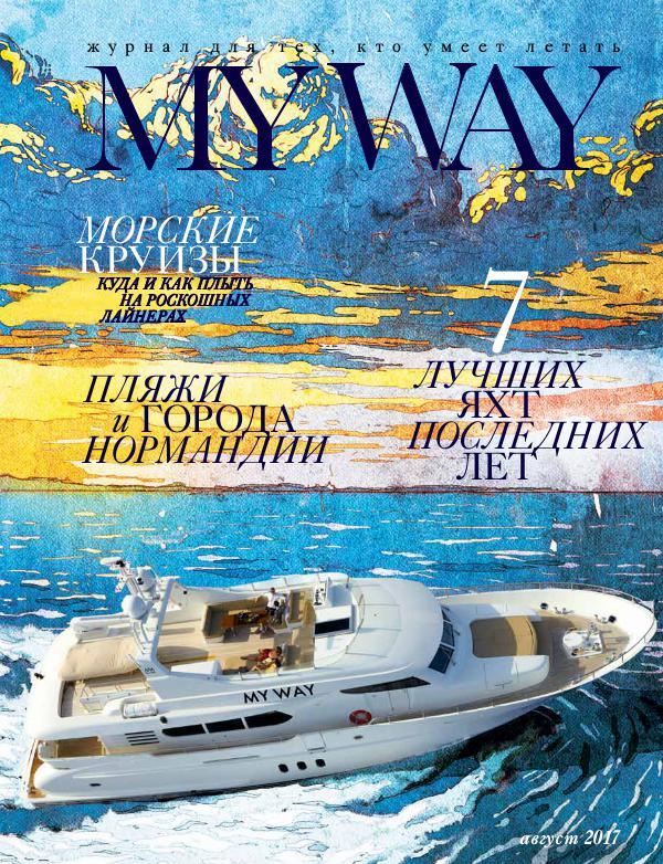 MY WAY magazine August 2017
