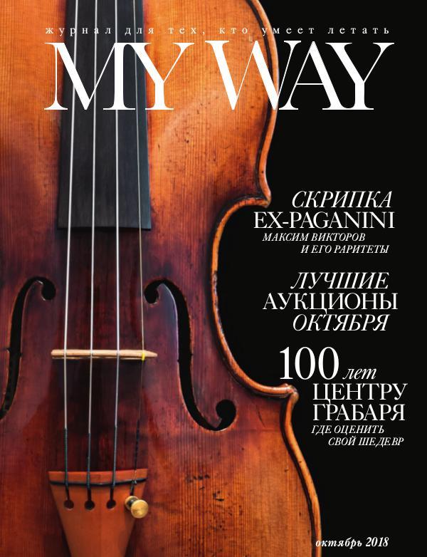 MY WAY magazine OCTOBER