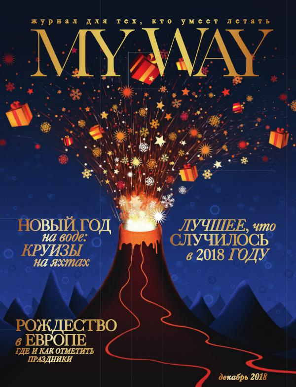 MY WAY magazine DECEMBER 2018