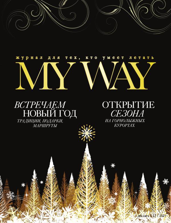 MY WAY magazine DECEMBER_2019