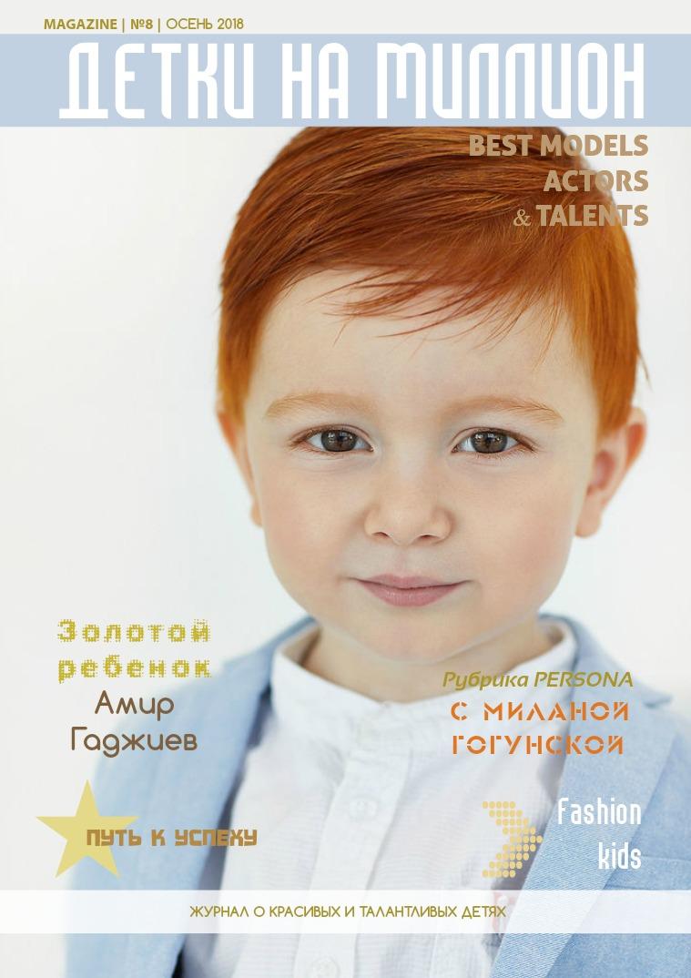 Детки на миллион №8 ОСЕНЬ '18