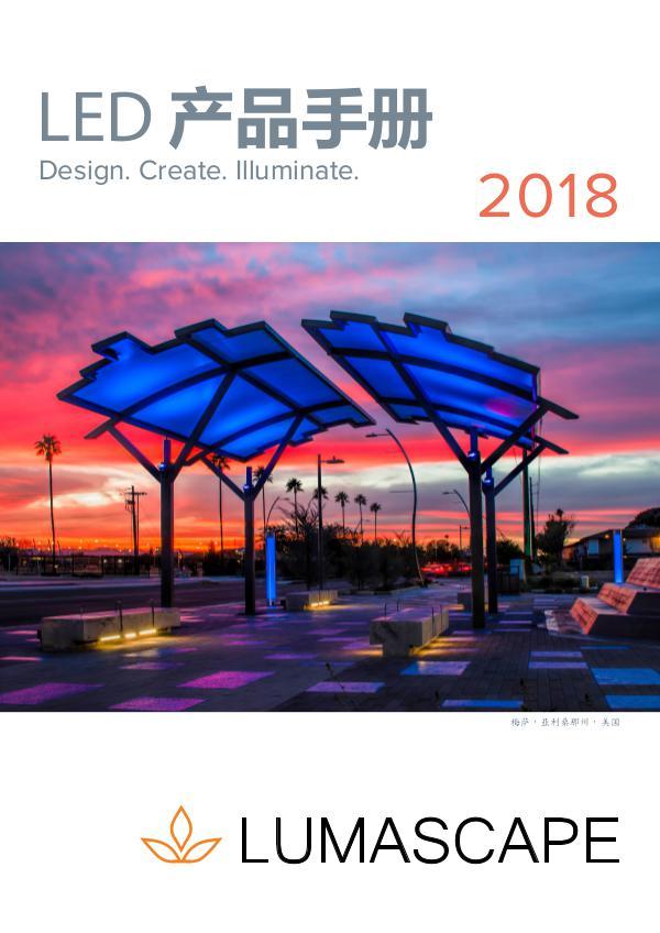 LED Product Guide (Mandarin) 2018