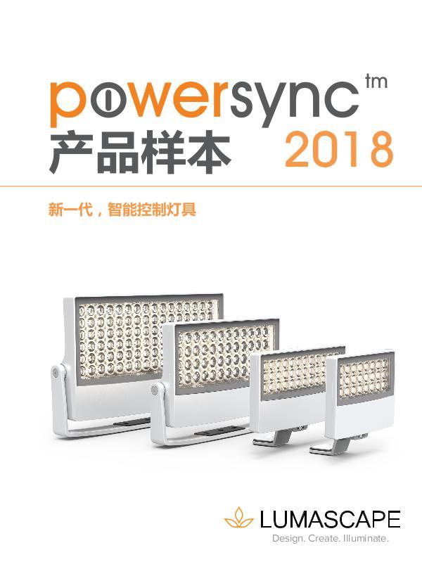 PowerSync Catalogue Mandarin 2018