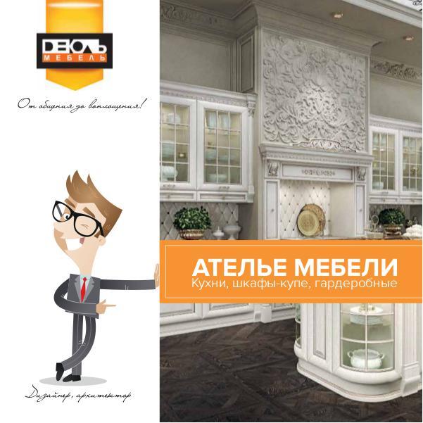 Деколь- Мебель Для партнеров