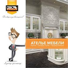 Деколь- Мебель