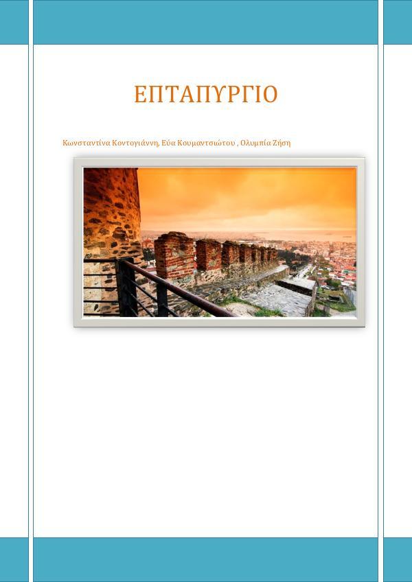 Επταπύργιο_Α2_1 ΕΠΤΑΠΥΡΓΙΟKoumantsiotou_Kontogianni_Zisi
