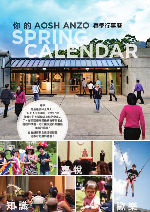 你的AOSH ANZO春季行事曆 Autumn Calendar Chi-email
