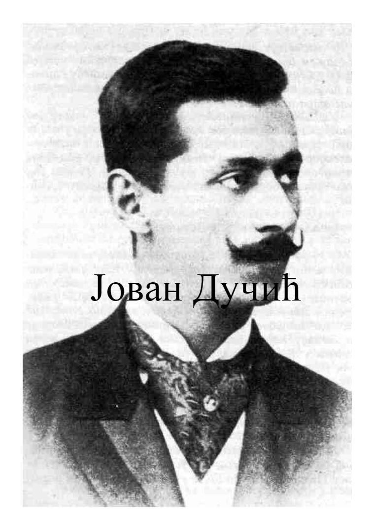 Јован Дучић Дучић Јован