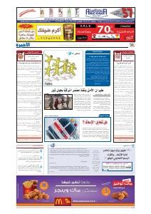AlmadinaNews 23-06-2013