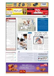 AlmadinaNews 28-06-2013