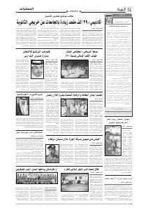AlmadinaNews 01-07-2013