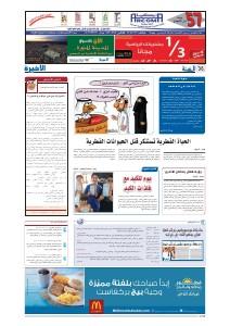 AlmadinaNews 06-07-2013