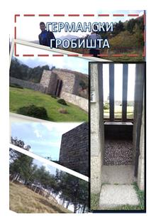 Германски Гробишта