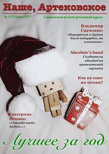 Наше, Артековское