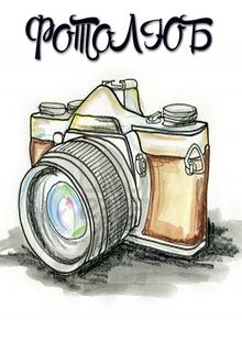 фотолюб