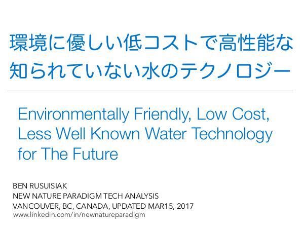 環境に優しく低コストで有益な, 知られていない水のテクノロジー / Low Cost, Eco Friendly Water Tech.. 環境に優しい低コストで高性能な、知られていない水のテクノロジー/ Low Cost Water..