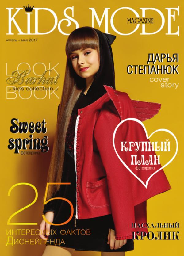 Kids Mode Magazine Kids Mode