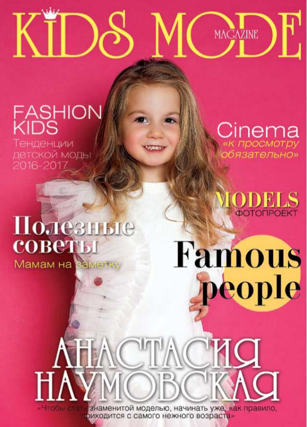 KIDS MODE MAGAZINE Детский Модный Журнал
