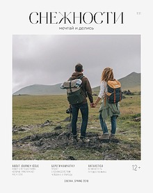 Sneznosti Magazine