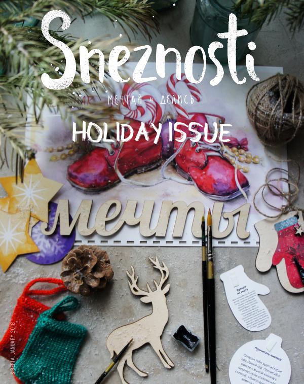 Sneznosti Magazine 5 номер