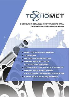 "Каталог ООО ГК ""Техномет"""