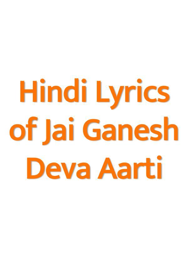 Hindi Lyrics of Jai Ganesh Deva 1