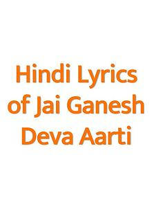 Hindi Lyrics of Jai Ganesh Deva
