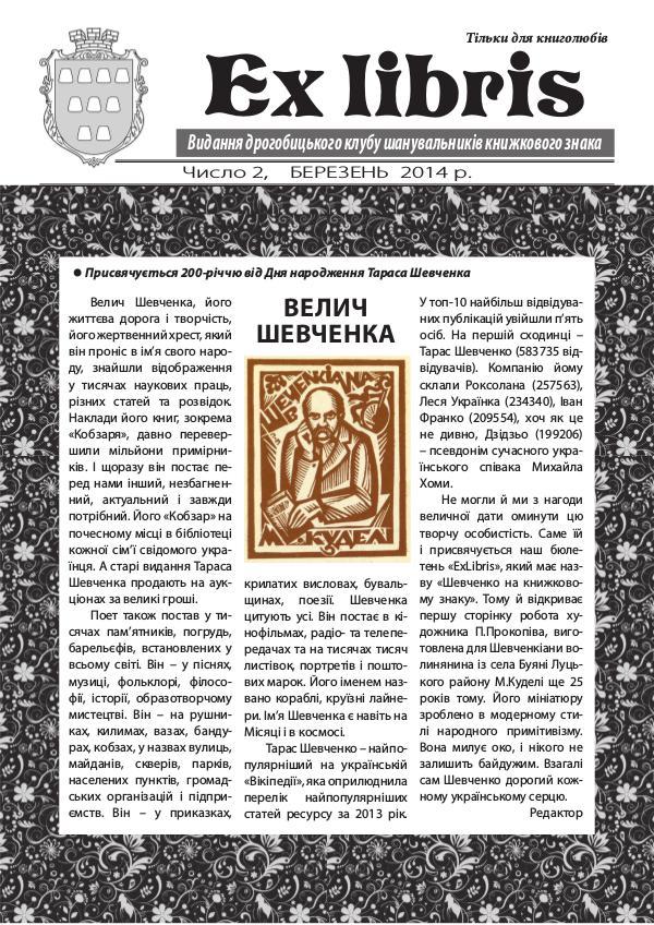 Ex libris Nr.2.(березень) 2014