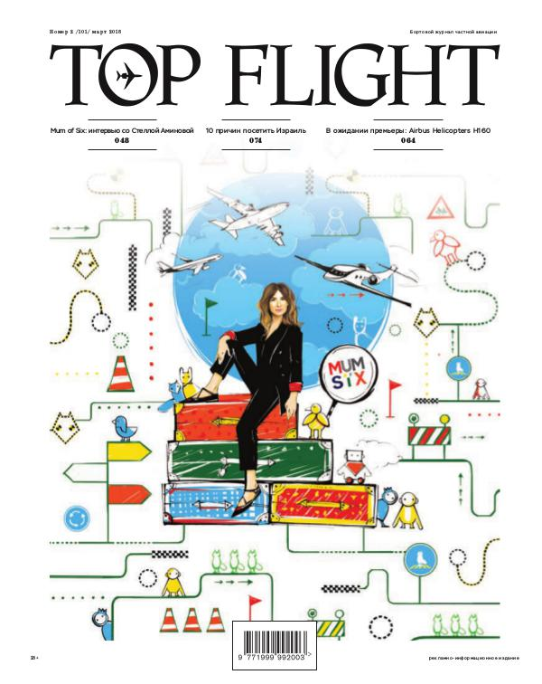Top Flight 03-2018