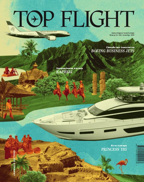 Top Flight 12-2019