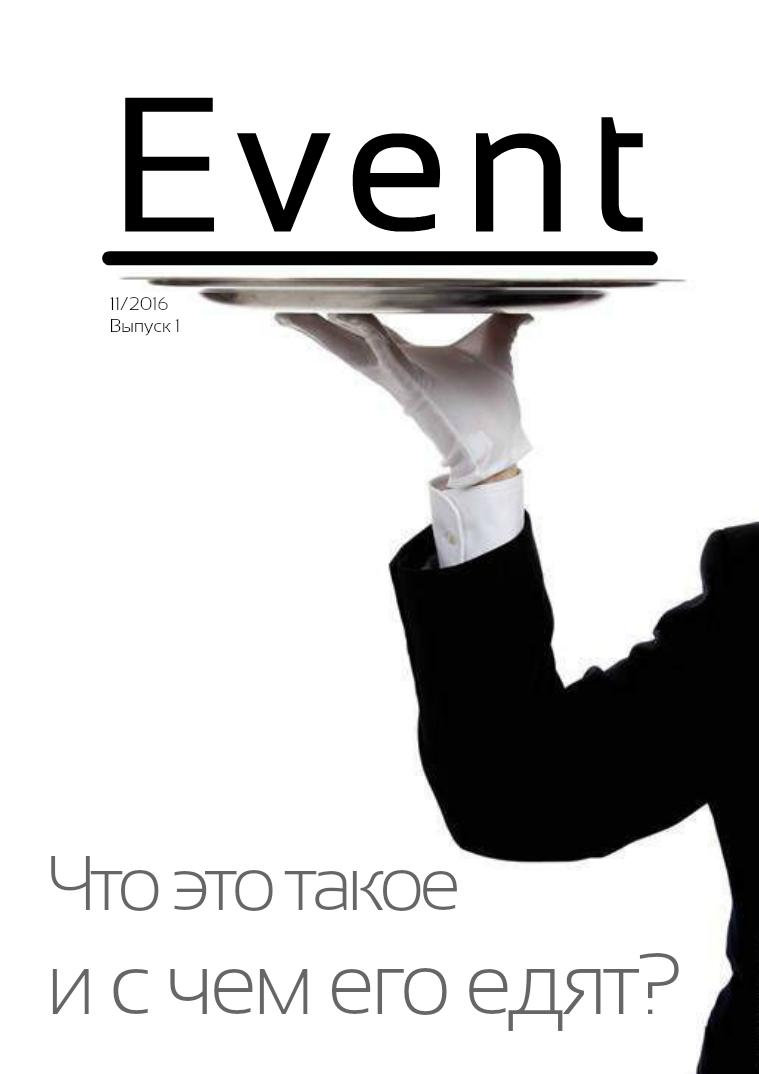 Event Event