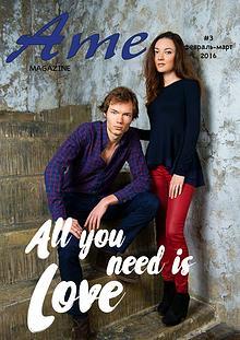 Ame magazine. Russia