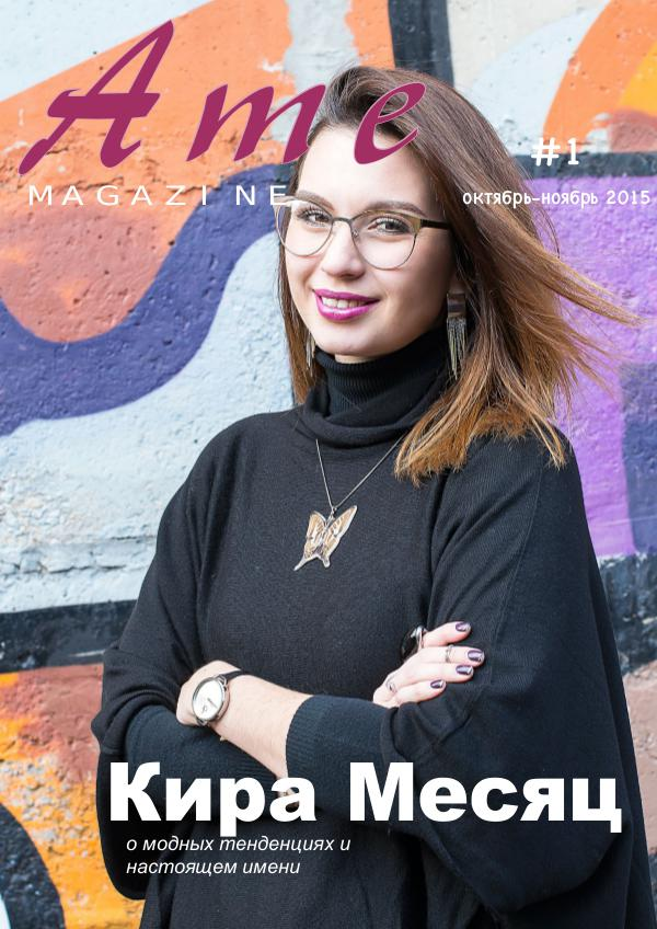 Ame magazine #1