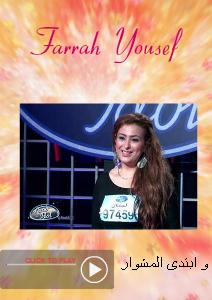Farrah Yousef فرح يوسف