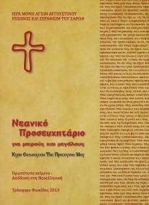 ΣΥΛΛΟΓΕΣ-ΒΟΗΘΗΜΑΤΑ Νεανικό Προσευχητάριο (Α΄ σχέδιο)