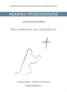 ΣΥΛΛΟΓΕΣ-ΒΟΗΘΗΜΑΤΑ Νεανικό Προσευχητάριο (Β΄ σχέδιο)