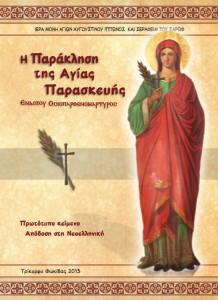 ΣΥΛΛΟΓΕΣ-ΒΟΗΘΗΜΑΤΑ Η Παράκληση της Αγίας Παρα&sigm Η Παράκληση της Αγίας Παρασκευής