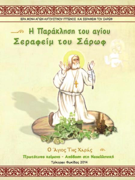 ΣΥΛΛΟΓΕΣ-ΒΟΗΘΗΜΑΤΑ Η Παράκληση του Αγίου Σεραφείμ του Σάρωφ
