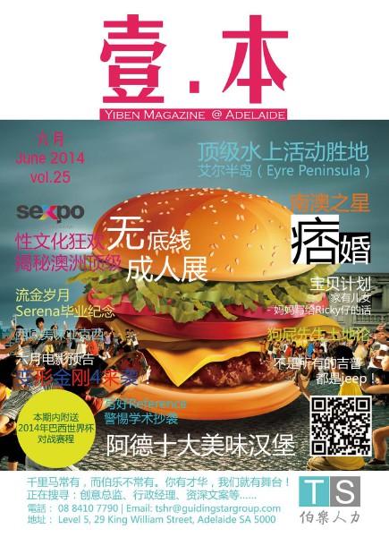 Yiben Magazine June 2014