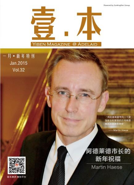 Yiben Magazine Jan. 2015