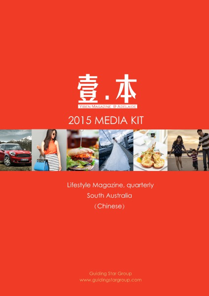 Media Kit Yiben 2015