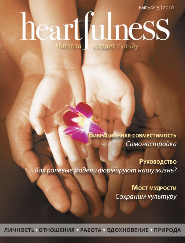 Heartfulness Magazine Выпуск 5
