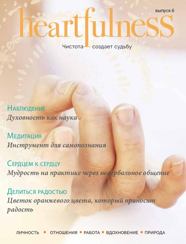 Heartfulness Magazine Выпуск 6